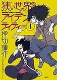 狭い世界のアイデンティティー(4) (モーニングコミックス)