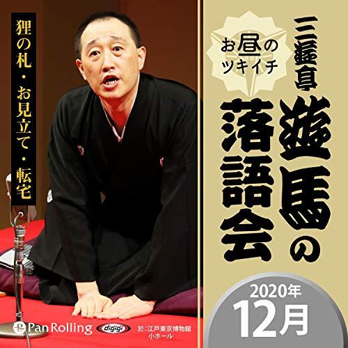 三遊亭遊馬のお昼のツキイチ落語会(2020年12月) cover art
