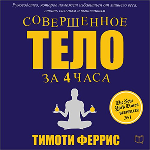 The 4 Hour Body [Russian Edition] audiobook cover art