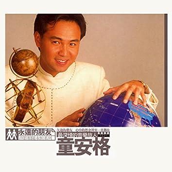 Angus Tung Mandarin Greatest Hits