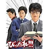 TVドラマ「びったれ! ! ! 」DVD-BOX(初回限定生産版)