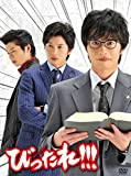 TVドラマ「びったれ!!!」DVD-BOX【初回限定生産版】[DVD]