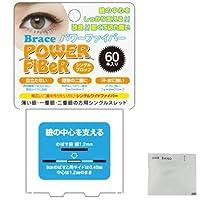 Brace パワーファイバー (Power Fiber) シングルプロットクリア1.2mm + ヘアゴム(カラーはおまかせ)セット