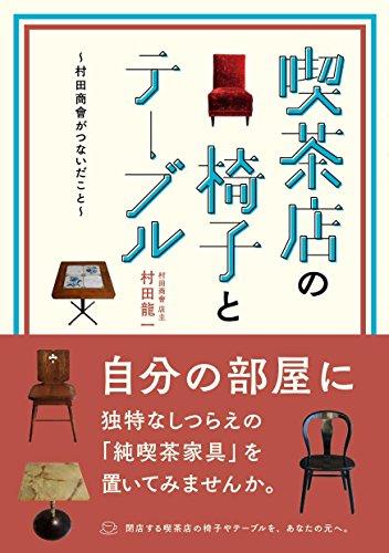 喫茶店の椅子とテーブル ~村田商會がつないだこと~