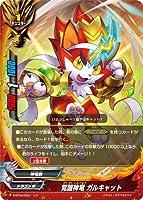 バディファイト S-BT04/0021 覚醒神竜 ガルキャット (レア) ブースターパック 第4弾 Drago Knight