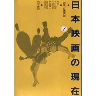 日本映画の現在 〜講座日本映画 (7)