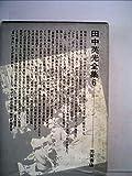 田中英光全集〈第6〉 (1965年)