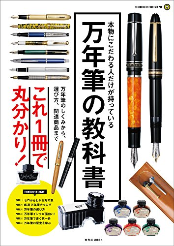万年筆の教科書 (玄光社MOOK)