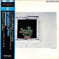 Cole Porter Song Book by MASUDA ICHIRO (2014-12-03)