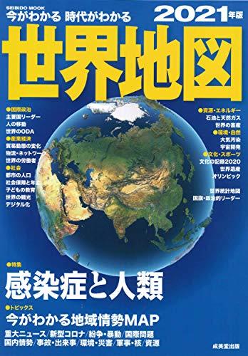 今がわかる時代がわかる 世界地図 2021年版 (SEIBIDO MOOK)