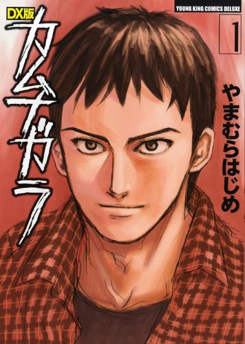 カムナガラ 1―DX版 (ヤングキングコミックスデラックス)