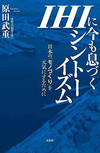 IHIに今も息づくシントーイズム ─日本の「モノづくり」を元気にするために
