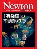 Newton 「有袋類」の不思議な生態