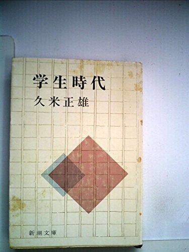 学生時代 (1948年) (新潮文庫)