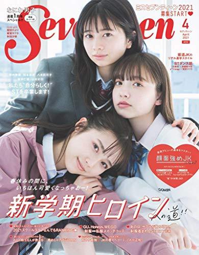 Seventeen(セブンティーン)2021年4月号 (Seventeen、セブンティーン)