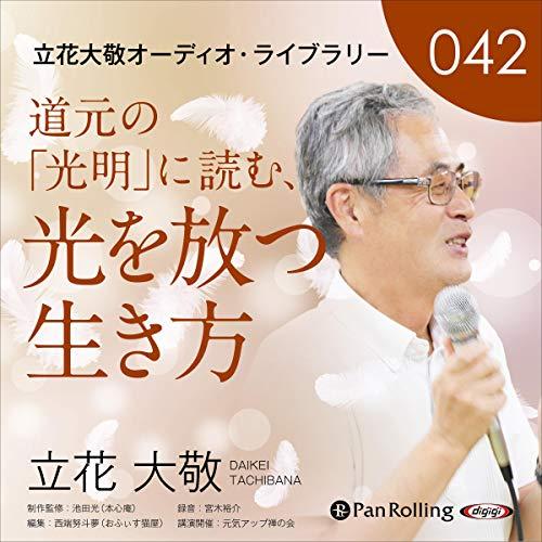 『立花大敬オーディオライブラリー42「道元の『光明』に読む、光を放つ生き方」』のカバーアート