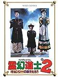 霊幻道士2 キョンシーの息子たち!(字幕版)