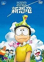 映畫ドラえもん のび太の新恐竜 DVD通常版(特典なし)