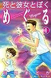 死と彼女とぼく めぐる(1) (Kissコミックス)