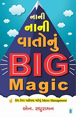 Nani Nani Vato Nu Big Magic (Gujarati Edition)