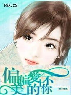 偏偏愛上不美的你 1: 扭转乾坤 (Traditional Chinese Edition)
