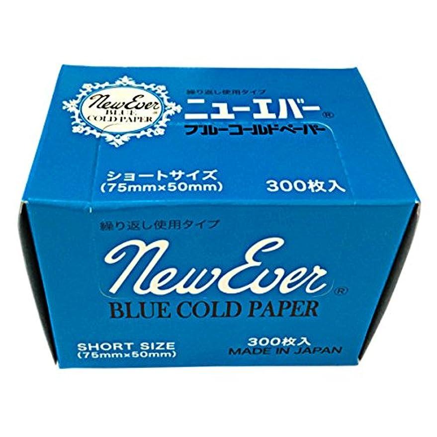 統治可能復讐指定するニューエバー ショートP 300枚 ブルー