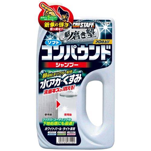 プロスタッフ 洗車用品 カーシャンプー 魁 磨き塾 コンパウンドシャンプー ライト 750ml スポンジ付き S-98