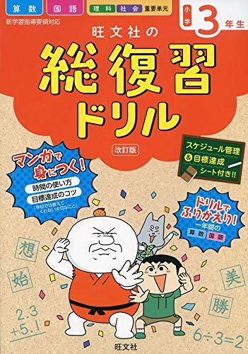 旺文社の総復習ドリル 小学3年生 改訂版の詳細を見る