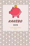Kakebo: Livre de compte 2021: Carnet de gestion des Comptes à Remplir au quotidien