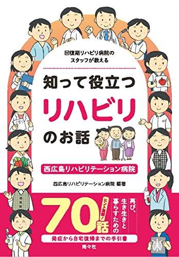 知って役立つリハビリのお話 西広島リハビリテーション病院