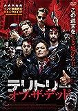 テリトリー・オブ・ザ・デッド[DVD]