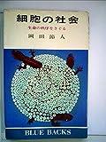 細胞の社会―生命秩序をさぐる (1972年) (ブルーバックス)