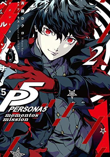 ペルソナ5 メメントスミッション 2 (電撃コミックスNEXT)