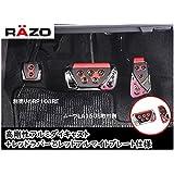 カーメイト 車用 ペダルセット RAZO GT SPEC AT-SS レッド RP109RE