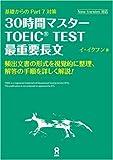 30時間マスター TOEIC TEST最重要長文