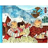 二十四节气旅行绘本(冬):立冬·腌白菜