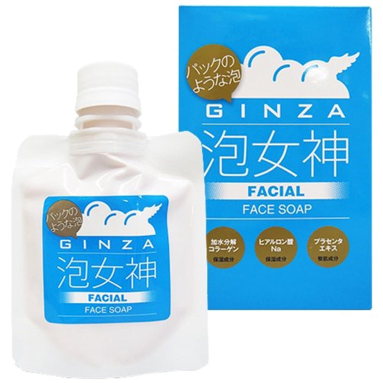 銀座?イマージュ化粧品 GINZA泡女神フェイシャルソープ 110g