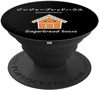 Gingerbread House (Jinjabureddo Hausu) Japanese Kanji PopSockets Grip and Stand for Phones and Tablets