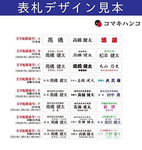 コマキハンコ『ネームプレート名札アクリル(ak-nahuda-muji)』