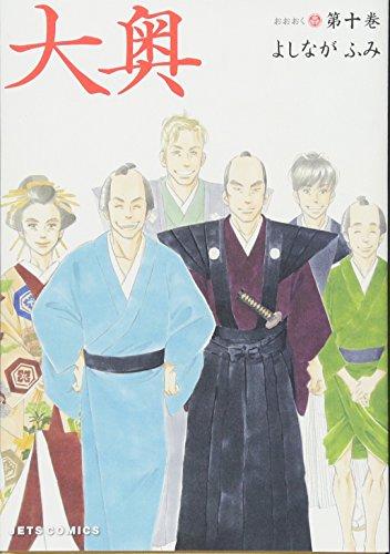大奥 10 (ジェッツコミックス)