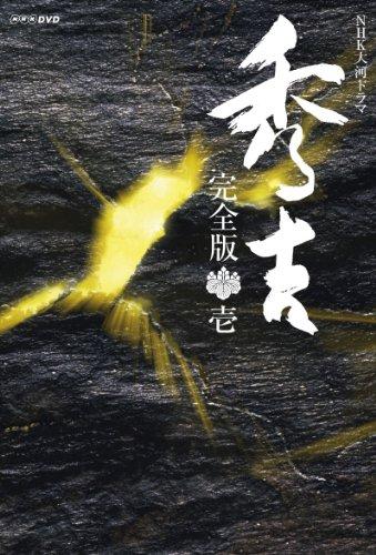 大河ドラマ 秀吉 完全版 1 DVD-BOX 全7枚セット
