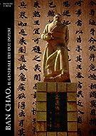 Ban Chao. Il Generale dei Due Imperi