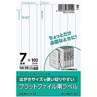 コクヨ カラーレーザー&インクジェット用 はがきサイズで使い切りやすい フラットファイル用ラベル 7面 100シート KPC-PS071-100 【まとめ買い3冊セット】