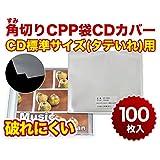 CPP袋 角切り【CD標準サイズ用 フタ無し】 丈夫な50ミクロン【100枚】