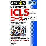 改訂第4版日本救急医学会ICLSコースガイドブック