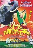 ゾウがお家にやって来た[DVD]