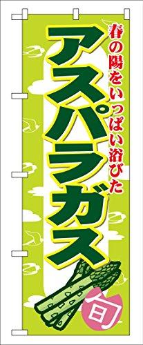 のぼり屋 のぼり アスパラガス 60×180cm 7874