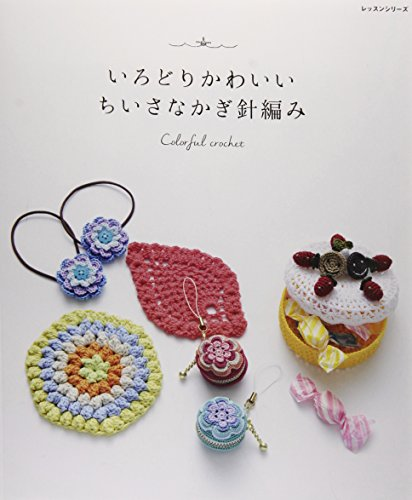 いろどりかわいいちいさなかぎ針編み (レッスンシリーズ)