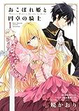 おこぼれ姫と円卓の騎士(1) (KCx)