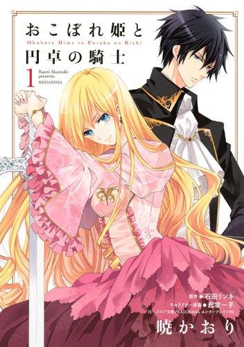 おこぼれ姫と円卓の騎士(1) (KCx) - 暁 かおり, 起家 一子, 石田 リンネ